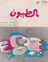 تحميل رواية الطيبون pdf – مبارك ربيع
