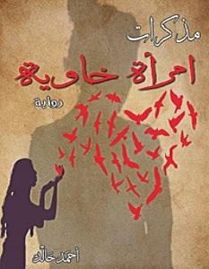 تحميل رواية مذكرات امرأة خاوية pdf – أحمد خالد