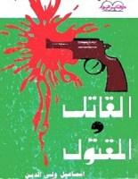 تحميل رواية القاتل والمقتول pdf – إسماعيل ولي الدين
