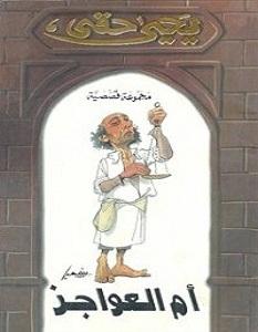تحميل رواية أم العواجز pdf – يحيى حقي