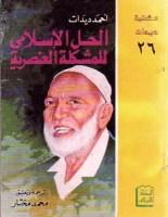 تحميل كتاب الحل الإسلامي للمشكلة العنصرية pdf – أحمد ديدات
