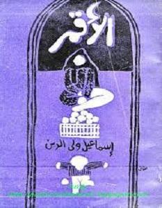 تحميل رواية الأقمر pdf – إسماعيل ولي الدين