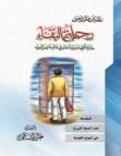 تحميل رواية رحلة البقاء pdf – عبدالرزاق الحجامي