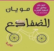 تحميل رواية الضفادع pdf – مو يان