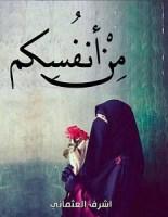تحميل كتاب من أنفسكم pdf – أشرف العثماني