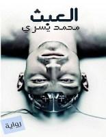 تحميل رواية العبث pdf – محمد يسري