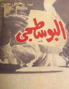 تحميل رواية البوسطجي pdf – يحيى حقي