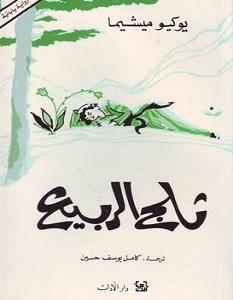 تحميل رواية ثلج الربيع pdf – يوكيو ميشيما