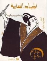 تحميل رواية الجياد الهاربة pdf – يوكيو ميشيما