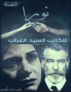 تحميل رواية نورا pdf – السيد الغراب