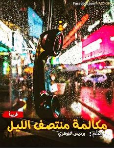 تحميل رواية مكالمة منتصف الليل pdf – برديس الجوهري
