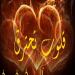 تحميل رواية قلوب تحترق pdf – هدى مرسي