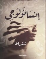 تحميل كتاب انسانولوجي pdf – شقراط