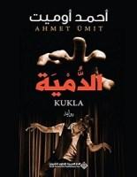 تحميل رواية الدمية pdf – أحمد أوميت