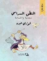 تحميل رواية المنطق السداسي سعدية والحمامة pdf – فوزي عبده