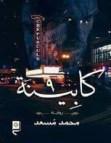 تحميل رواية كابينة 9 pdf – محمد مسعد