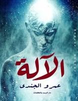 تحميل رواية الآلة pdf – عمرو الجندي