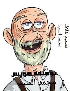 تحميل رواية يوميات عويس pdf – محمد السيد