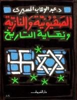 تحميل كتاب الصهيونية والنازية ونهاية التاريخ pdf – عبد الوهاب المسيري