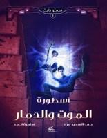 تحميل رواية أسطورة الموت والدمار pdf – أحمد السعيد مراد وسامية أحمد