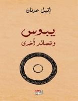 تحميل كتاب يبوس وقصائد أخرى pdf – إتيل عدنان