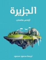 تحميل رواية الجزيرة pdf – ألدوس هكسلي