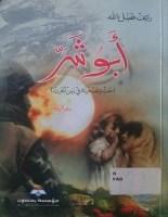 تحميل رواية أبو شر pdf – رائف فضل الله