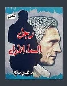 تحميل رواية رجل السماء الأول pdf – مجدي صالح