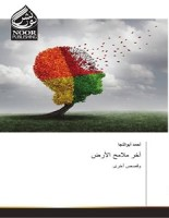 تحميل رواية آخر ملامح الأرض pdf – أحمد أبو النجا