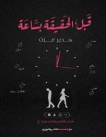 تحميل ديوان قبل الحقيقة بساعة pdf – هدير عزت