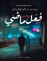 تحميل رواية ديوان فعل ماضي ( الخطيئة ) pdf – محمد الجوايدي