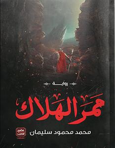 تحميل رواية ممر الهلاك pdf – محمد محمود سليمان