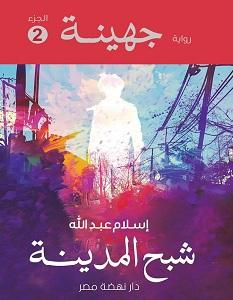تحميل رواية جهينة 2 (شبح المدينة) pdf – إسلام عبد الله