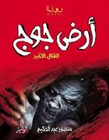 تحميل رواية أرض جوج القتال الاخير pdf – منصور عبد الحكيم