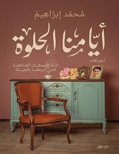 تحميل كتاب أيامنا الحلوة pdf – محمد إبراهيم