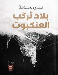 تحميل رواية بلاد تركب العنكبوت pdf – منى سلامة