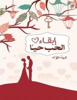 تحميل كتاب إبقاء الحب حيا pdf – شيماء فؤاد