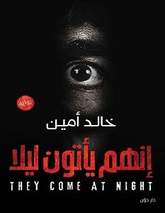 تحميل رواية إنهم يأتون ليلا pdf – خالد أمين