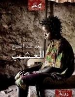 تحميل رواية العشب pdf – سعد عبد الفتاح