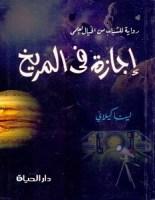 تحميل رواية إجازة في المريخ pdf – لينا كيلاني