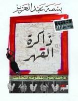 تحميل كتاب ذاكرة القهر pdf – بسمة عبد العزيز