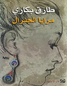 تحميل رواية مرايا الجنرال pdf – طارق بكاري