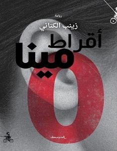 تحميل رواية أقراط مينا pdf – زينب الكناني
