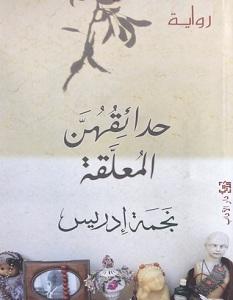 تحميل رواية حدائقهن المعلقة pdf – نجمة إدريس