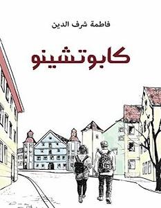 تحميل رواية كابوتشينو pdf – فاطمة شرف الدين