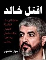 تحميل كتاب اقتل خالد pdf – بول ماغوو