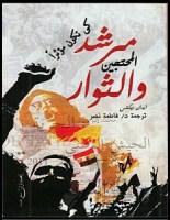 تحميل كتاب مرشد المحتجين والثوار pdf – آيدان ريكتس