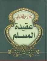 تحميل كتاب عقيدة المسلم pdf – محمد الغزالي