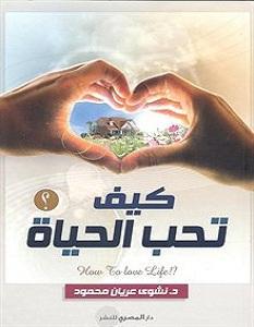 تحميل كتاب كيف تحب الحياة pdf – نشوى عريان محمود