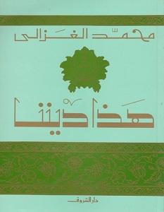 تحميل كتاب هذا ديننا pdf – محمد الغزالي